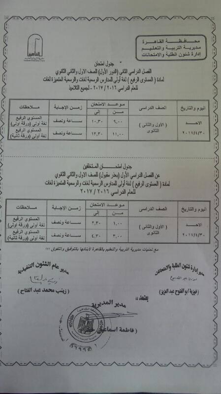 جداول امتحانات (3)