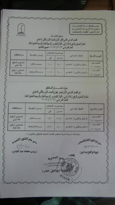 جداول امتحانات (11)