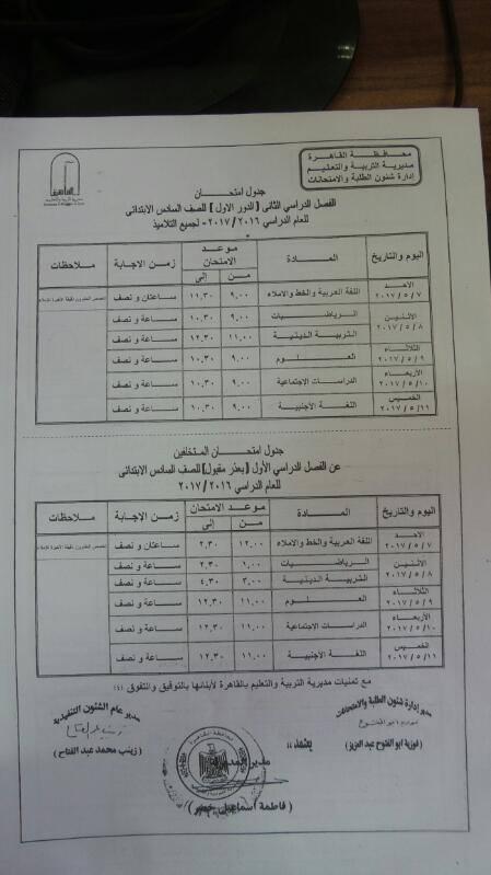 جداول امتحانات (5)