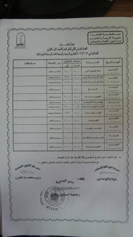 جداول امتحانات (9)