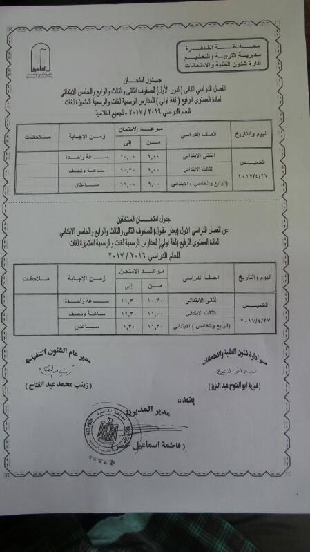 جداول امتحانات (20)
