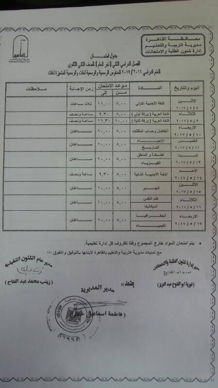 جداول امتحانات (12)