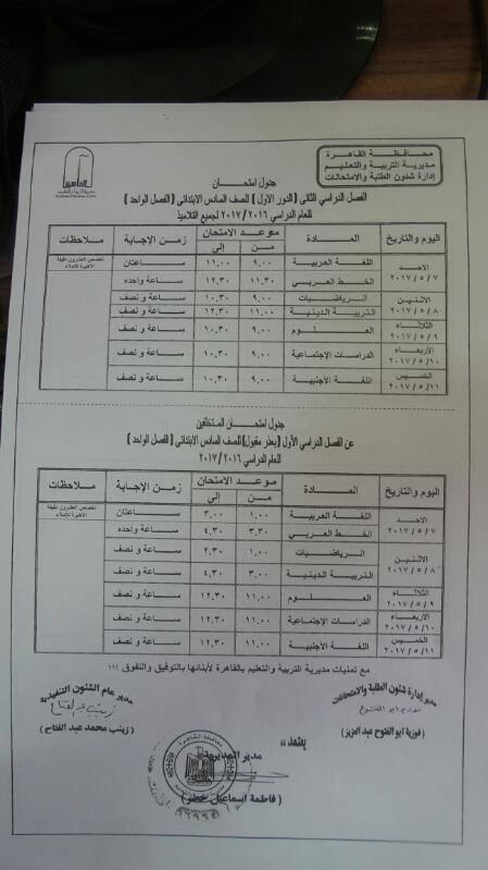 جداول امتحانات (15)