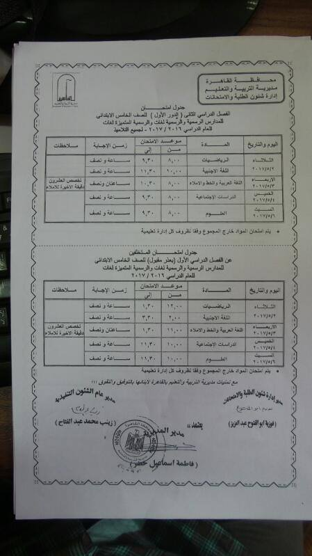 جداول امتحانات (16)
