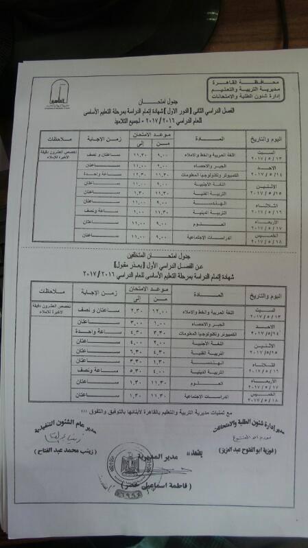 جداول امتحانات (13)