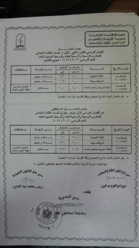 جداول امتحانات (6)