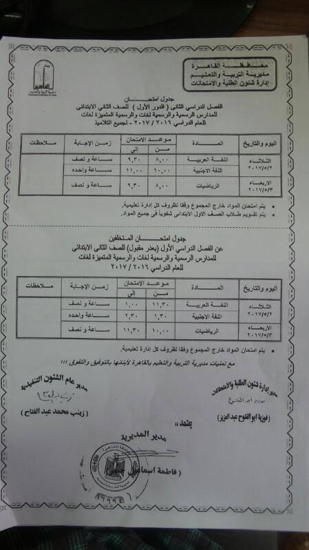 جداول امتحانات (4)