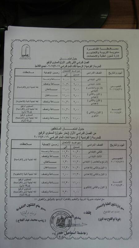 جداول امتحانات (10)