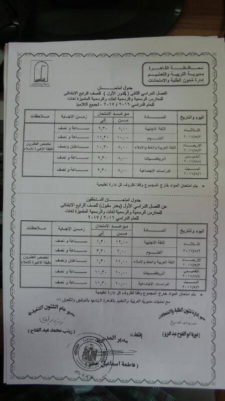 جداول امتحانات (18)
