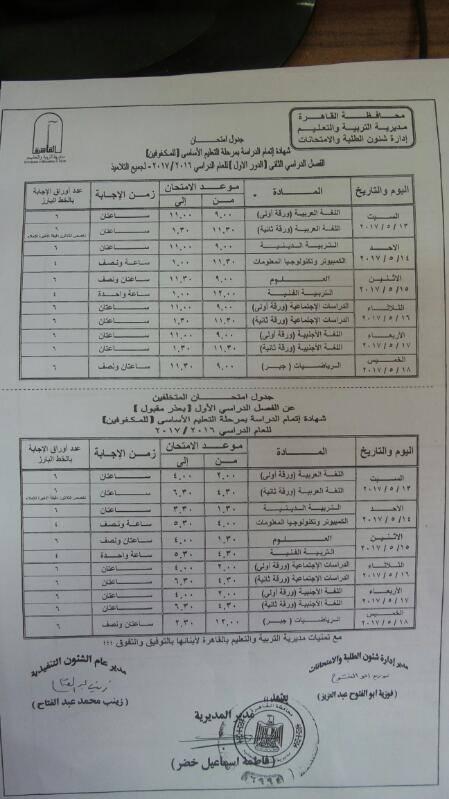 جداول امتحانات (1)