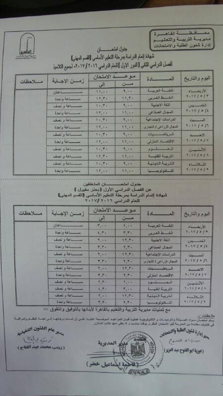 جداول امتحانات (26)