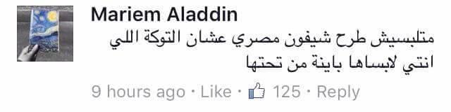 """بالصور: بنات مصر يروين أغرب تحكمات الرجال المصريين عبر موقع التواصل الإجتماعي """"فيسبوك"""" 5 18/4/2017 - 9:43 م"""