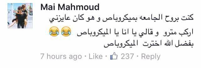 """بالصور: بنات مصر يروين أغرب تحكمات الرجال المصريين عبر موقع التواصل الإجتماعي """"فيسبوك"""" 8 18/4/2017 - 9:43 م"""