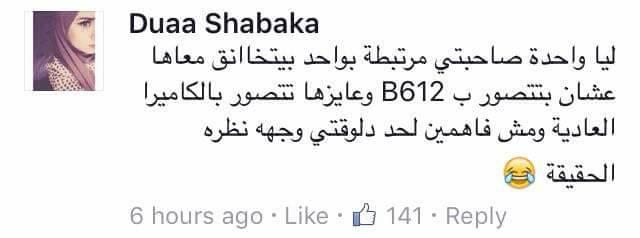 """بالصور: بنات مصر يروين أغرب تحكمات الرجال المصريين عبر موقع التواصل الإجتماعي """"فيسبوك"""" 6 18/4/2017 - 9:43 م"""