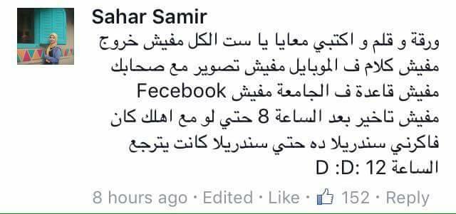 """بالصور: بنات مصر يروين أغرب تحكمات الرجال المصريين عبر موقع التواصل الإجتماعي """"فيسبوك"""" 2 18/4/2017 - 9:43 م"""