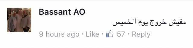 """بالصور: بنات مصر يروين أغرب تحكمات الرجال المصريين عبر موقع التواصل الإجتماعي """"فيسبوك"""" 3 18/4/2017 - 9:43 م"""