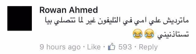 """بالصور: بنات مصر يروين أغرب تحكمات الرجال المصريين عبر موقع التواصل الإجتماعي """"فيسبوك"""" 9 18/4/2017 - 9:43 م"""
