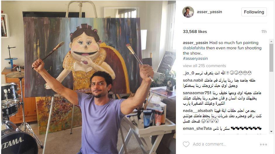 آسر ياسين يرسم أبلة فاهيتا