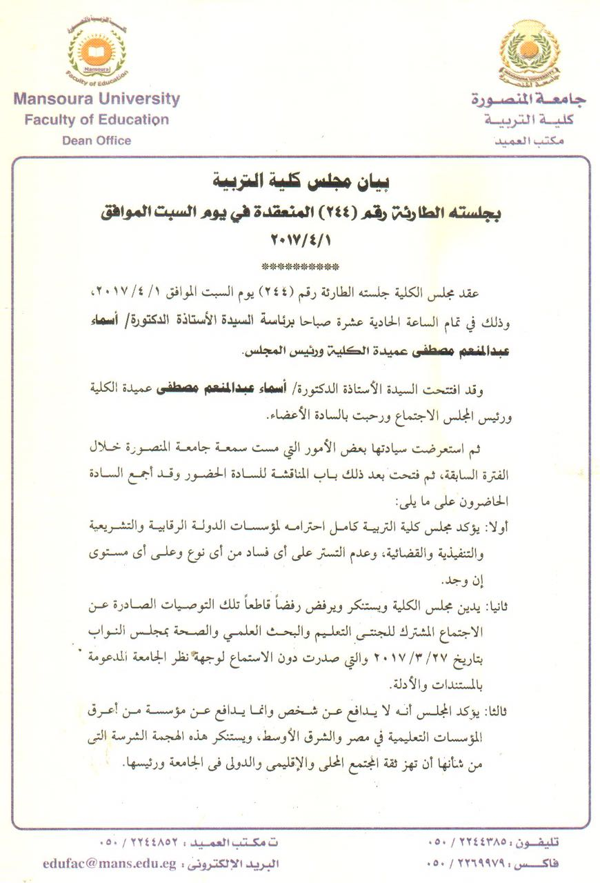 بيان مجلس تربية المنصورة