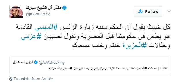 تغريدة منذر آل مبارك