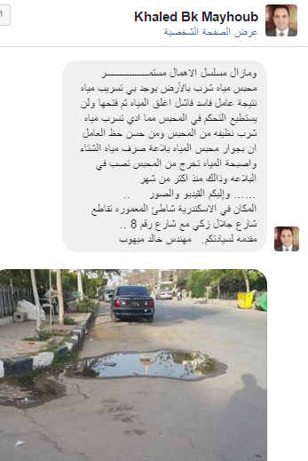 شكوى القارئ  خالد ميهوب