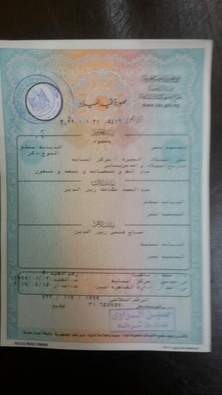شهادة ميلاد عبد الصمد