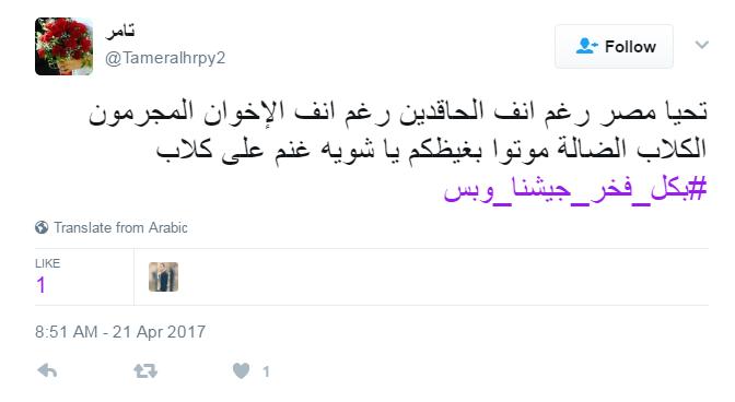 تحيا مصر