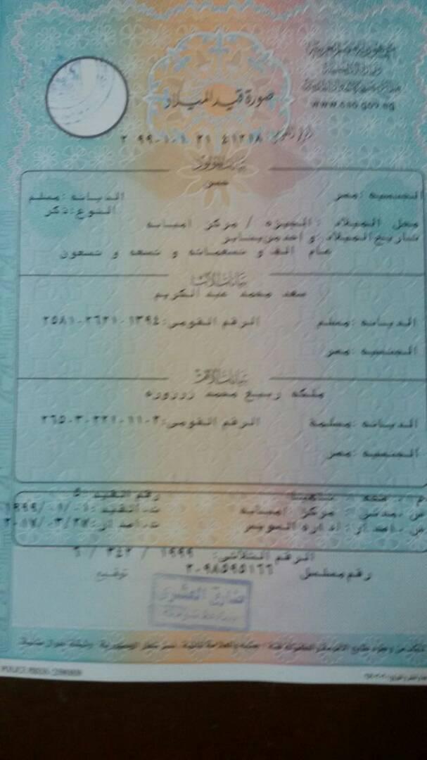 شهادة ميلاد حسن سعد