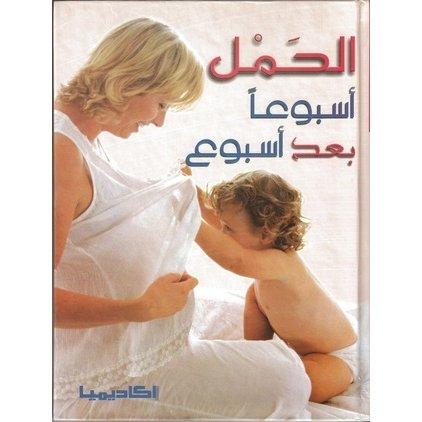 كتاب الحمل اسبوع باسبوع