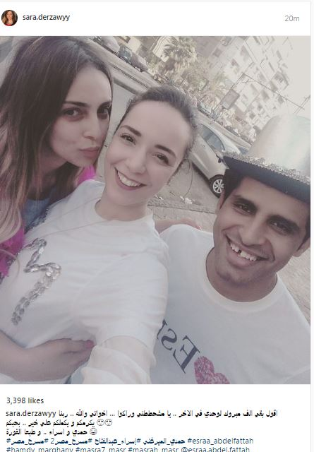 سارة درزاوى تنشر صورتها مع إسراء عبد الفتاح و حمدى الميرغنى