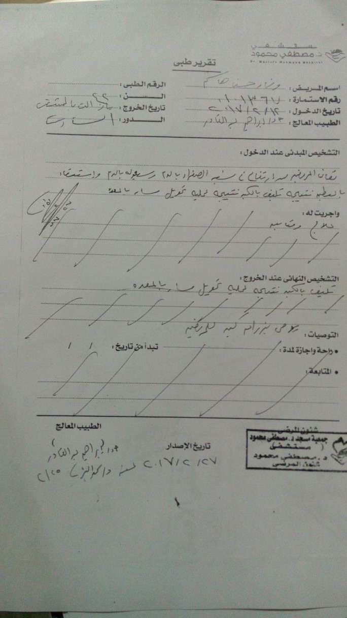 تقرير طبى مستشفى مصطفى محمود
