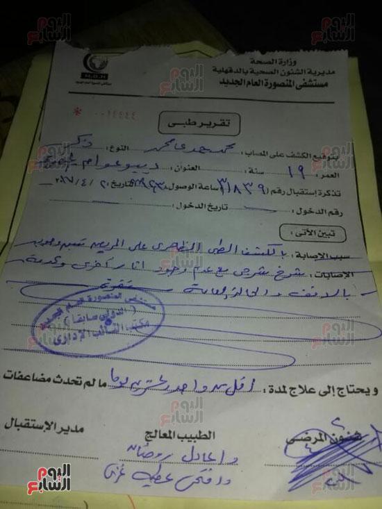 مستشفى حكومي نموذج تقرير طبي فارغ مختوم