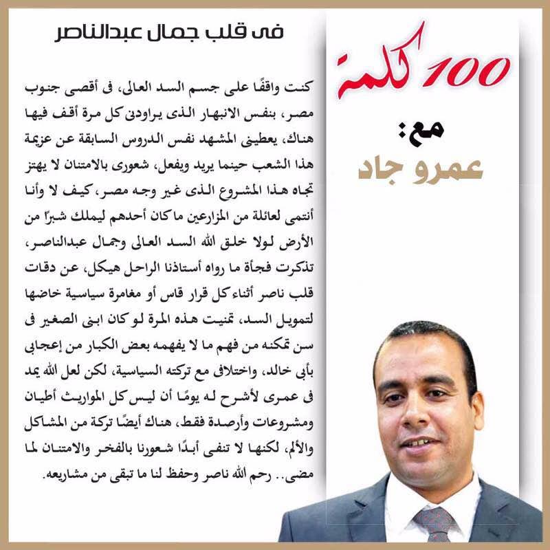 فى قلب جمال عبدالناصر