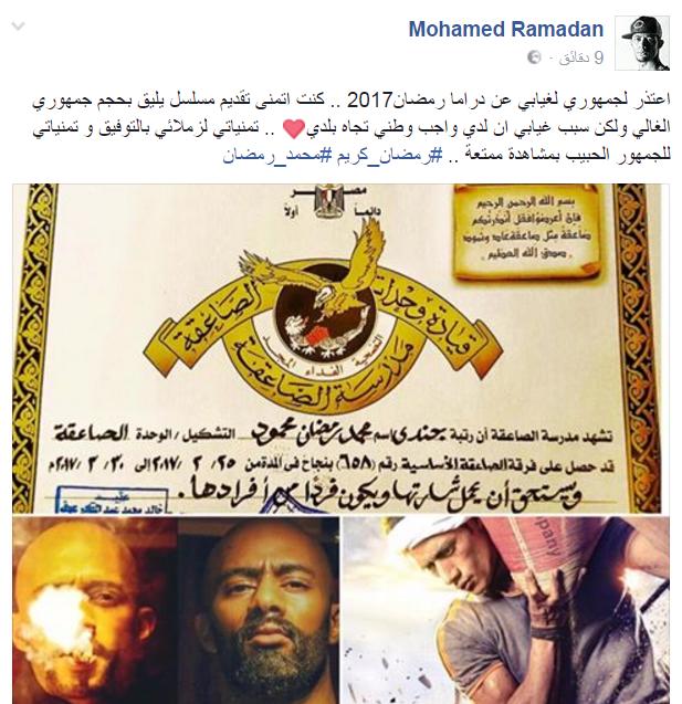 محمد رمضان عبر فيس بوك