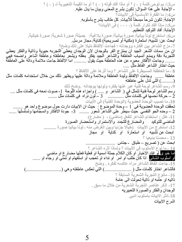 أقوى-المراجعات-النهائية-للثانوية-العامة--فى-اللغة-العربية-5