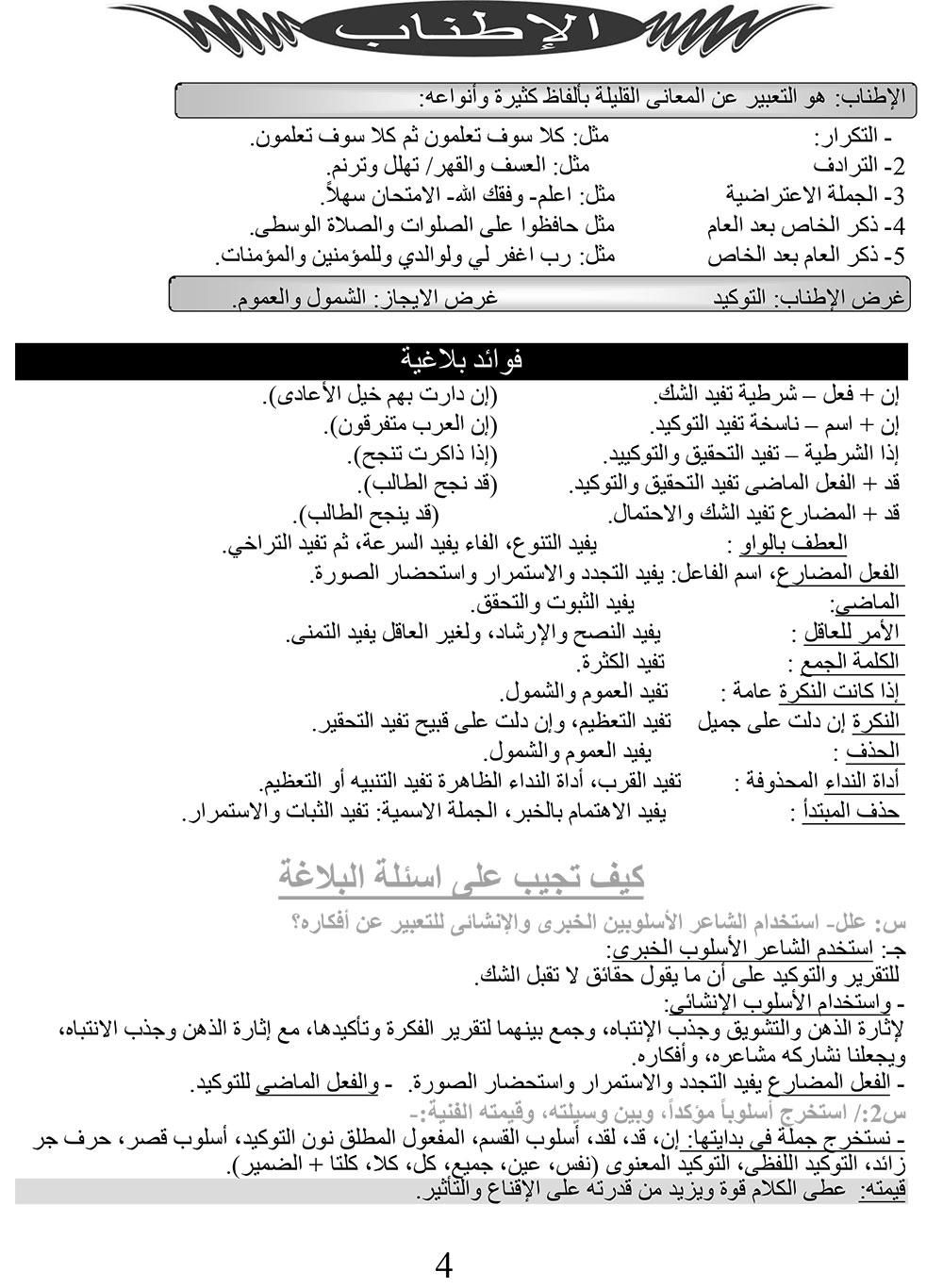 أقوى-المراجعات-النهائية-للثانوية-العامة--فى-اللغة-العربية-4