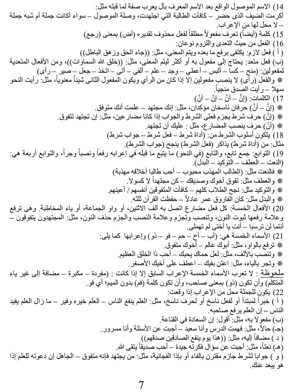 أقوى-المراجعات-النهائية-للثانوية-العامة--فى-اللغة-العربية-7