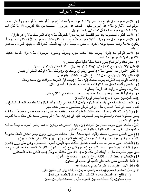 أقوى-المراجعات-النهائية-للثانوية-العامة--فى-اللغة-العربية-6