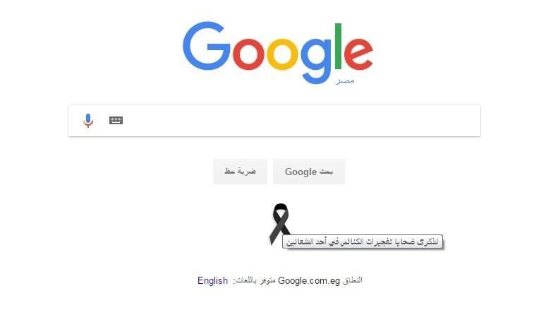 جوجل يتضامن مع المصريين