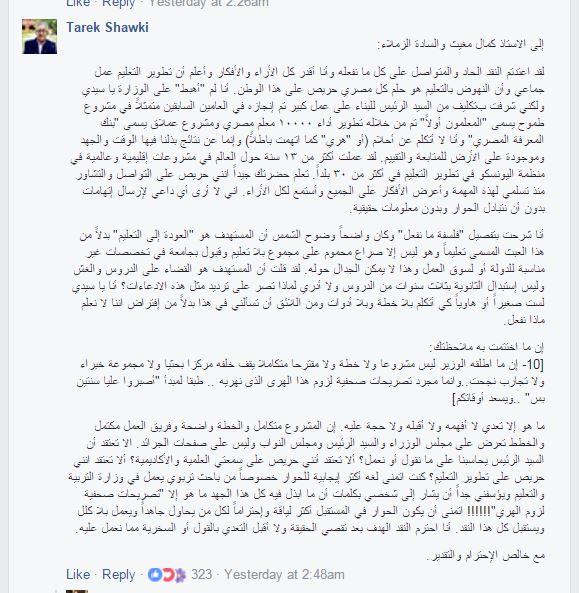 رد وزير التعليم على كمال مغيث