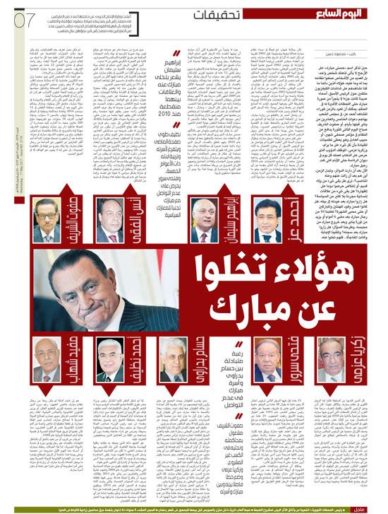 هؤلاء تخلوا عن مبارك