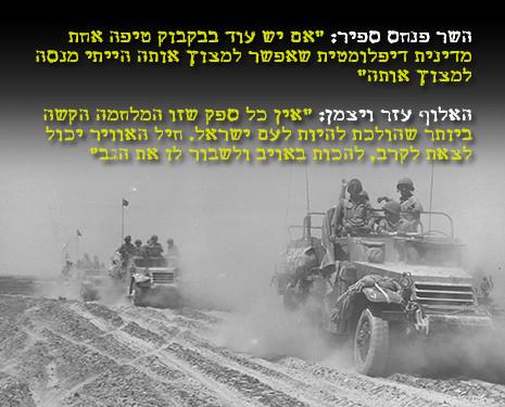 المدرعات الاسرائيلية خلال حرب 67 فى سيناء