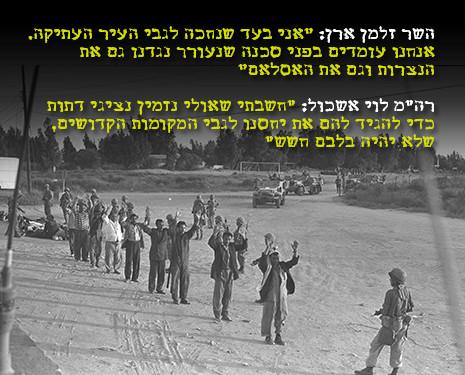 اسري العرب فى حرب 67