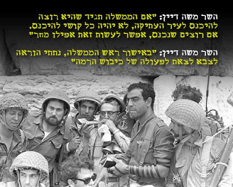 قادة اسرئايليين خلال حرب 67