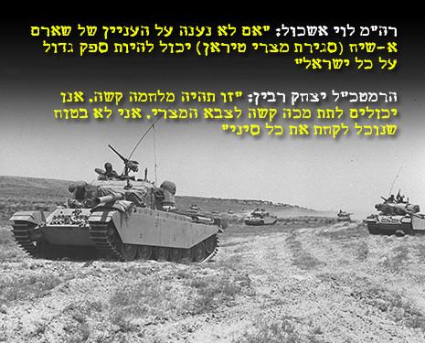 المدرعات الاسرائيلية فى سيناء