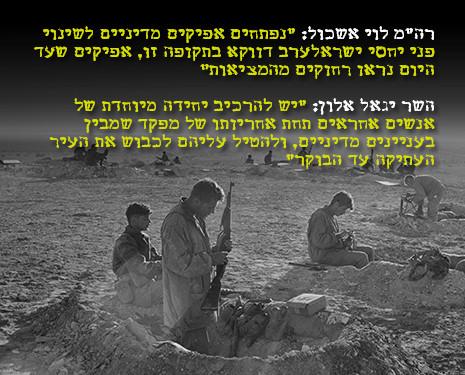 جنود اسرئايليون خلال المعركة داخل الخنادق