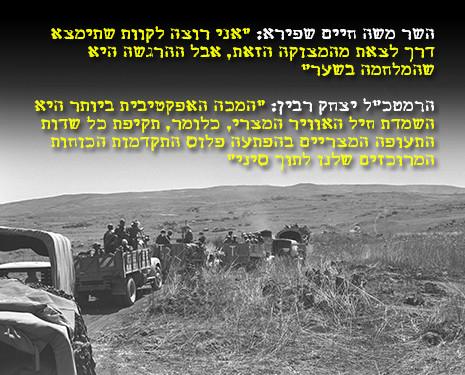 القوات الاسرائيلية خلال توجهها لسيناء