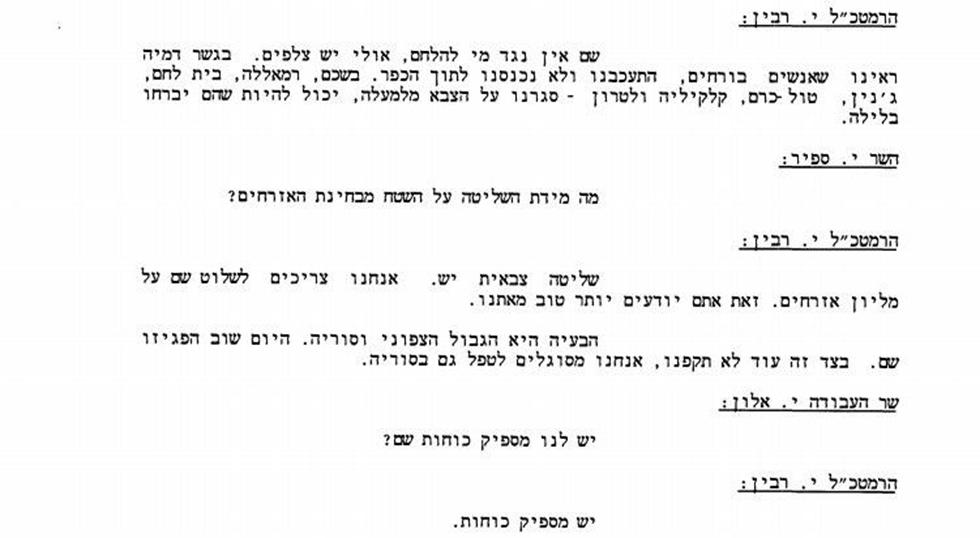 احدى الوثائق السرية لحرب 67