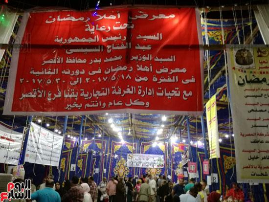 معرض أهلا رمضان بالأقصر يستقبل الأهالى حتى 30 مايو