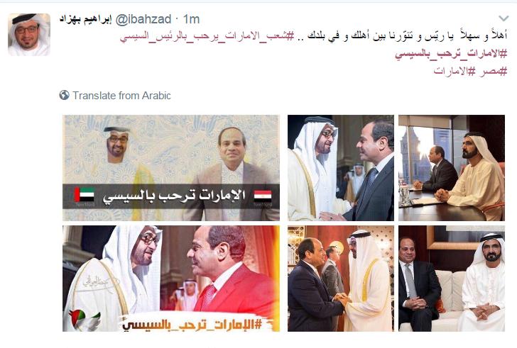 ترحيب الإماراتيين بزيارة الرئيس السيسى